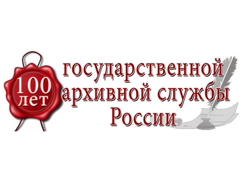 Поздравления к юбилею государственной службы