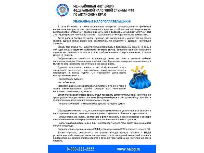 Инспекция Федеральной налоговой службы по Октябрьскому району г.